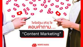 """ไขข้อข้องใจ  ตอบคำถาม... """"Content Marketing"""""""