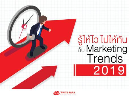 """อัพเดทแทรนด์มาแรง!!รู้ให้ไว ไปให้ทัน กับ """"Marketing Trends 2019"""""""