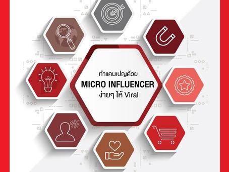 """""""เทคนิคทำแคมเปญด้วย Micro Influencer อย่างไรให้ประสบความสำเร็จ"""""""