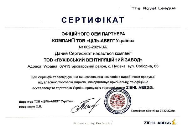 ziehl-abegg-certificate.jpg