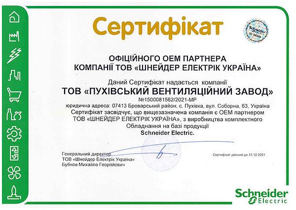sheider-certificate.jpg