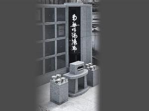 のうこつぼ(合祀)