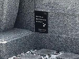 ペット合祀墓(石碑付)