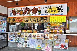五平餅,みたらし,牛串,咲