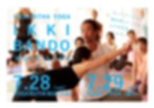 岐阜,篠脇山荘,空YOGA,空ヨガ,郡上八幡,フィールドミュージアム,ヨガ,イベント,IKKI,坂東イッキ,ワークショップ,ヴァイクンタヨガ