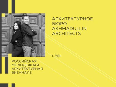 Интервью с финалистами Первой Российской Молодежной Архитектурной Биеннале