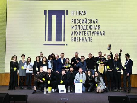 Вторая молодежная архитектурная биеннале, 2019
