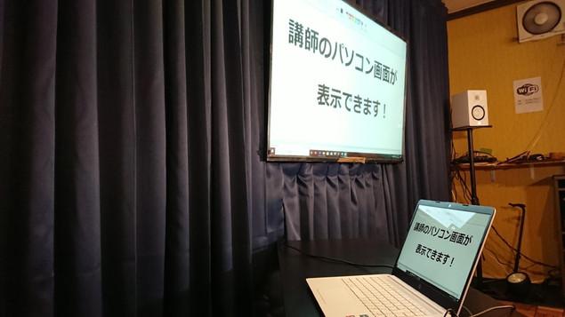 講師パソコン画面等を大画面表示できます
