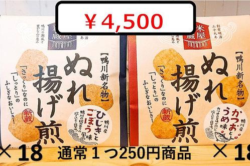 「ぬれ揚げ煎 ひじきとごぼう風味」と 「ぬれ揚げ煎 かつおとうめ味」のお得なセット 36袋(送料無料)