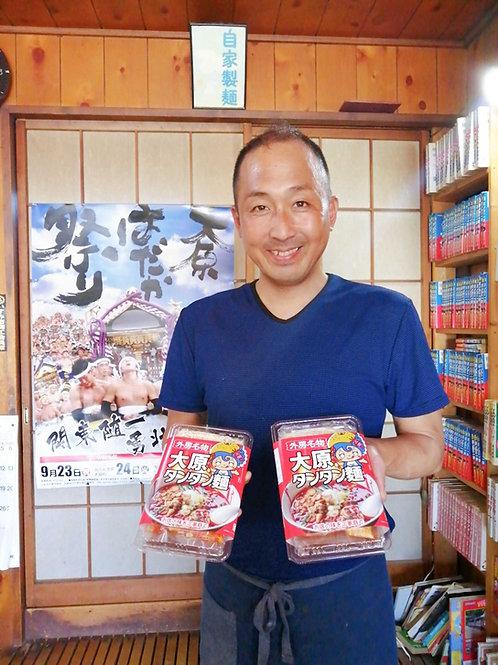 外房名物大原タンタン麺!麺屋大原〈冷蔵〉(送料無料)