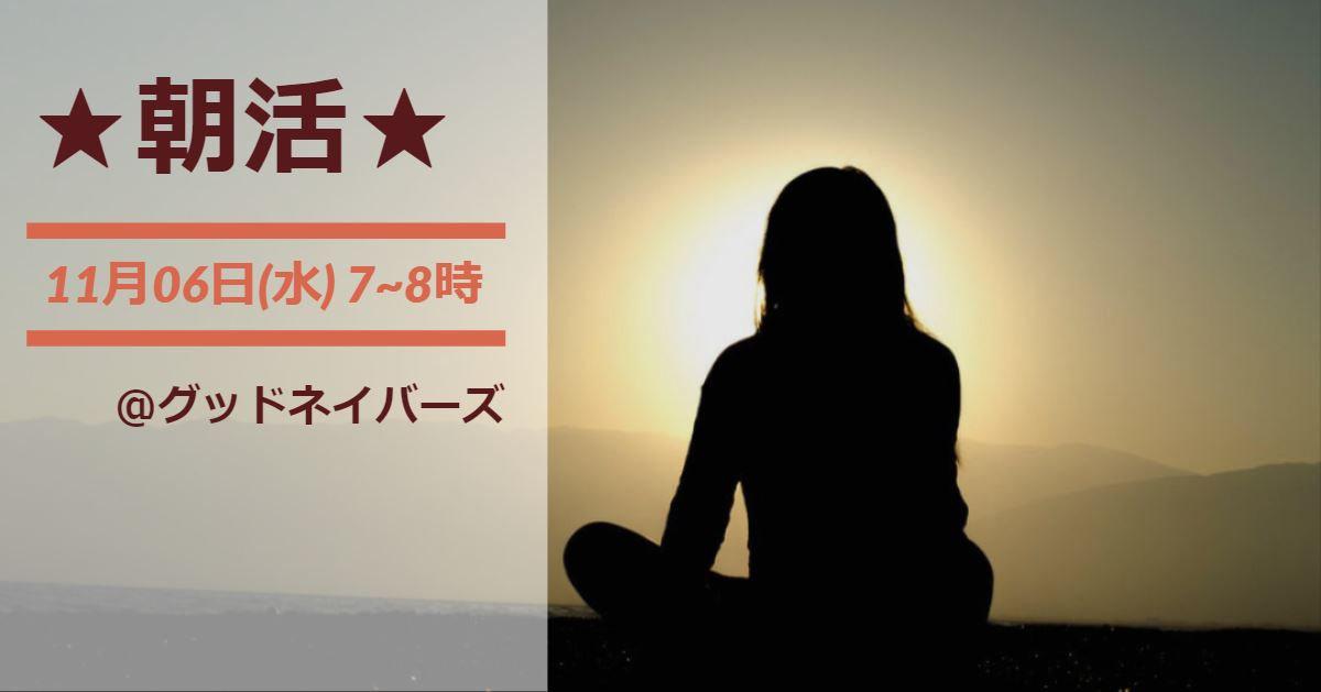 ★朝活★「大阪の女子校から海外留学、御宿へ」