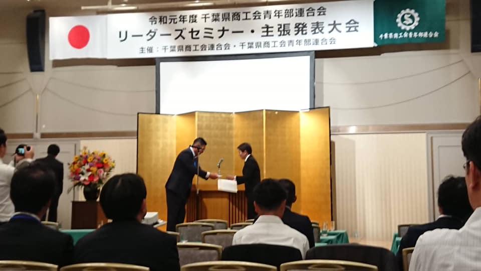 千葉県商工会青年部主張発表大会