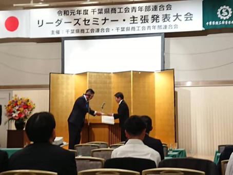 【優秀賞】千葉県商工会青年部連合会主張発表大会・理事の富樫が出場。