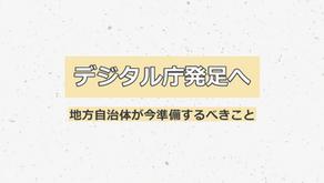 【コラム】デジタル庁の創設「地方自治体」が今準備するべきこと(前編)