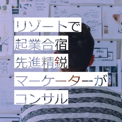 7月26日【起業講座】お申込み