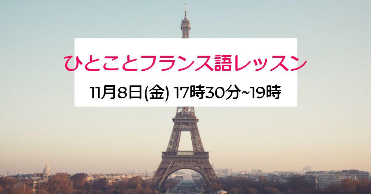 コピー: ひとことフランス語レッスン!ボンジュール!