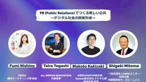 """【登壇情報】Venture Café Tokyo """"PR (Public Relations) でつくる新しい公共 ~デジタル社会の政策形成~"""""""