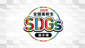 【登壇情報】第1回 全国高校生SDGs選手権2020 審査員