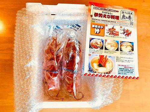 ボイル冷凍伊勢海老(2匹セット)(送料別)