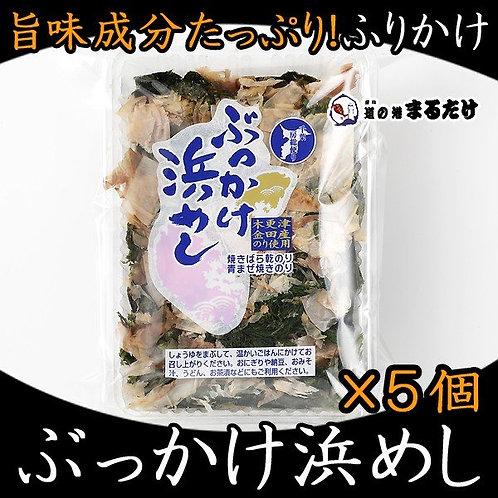 ぶっかけ浜めし 28g×5セット 国内産 ふりかけ 本日の人気商品(送料別)