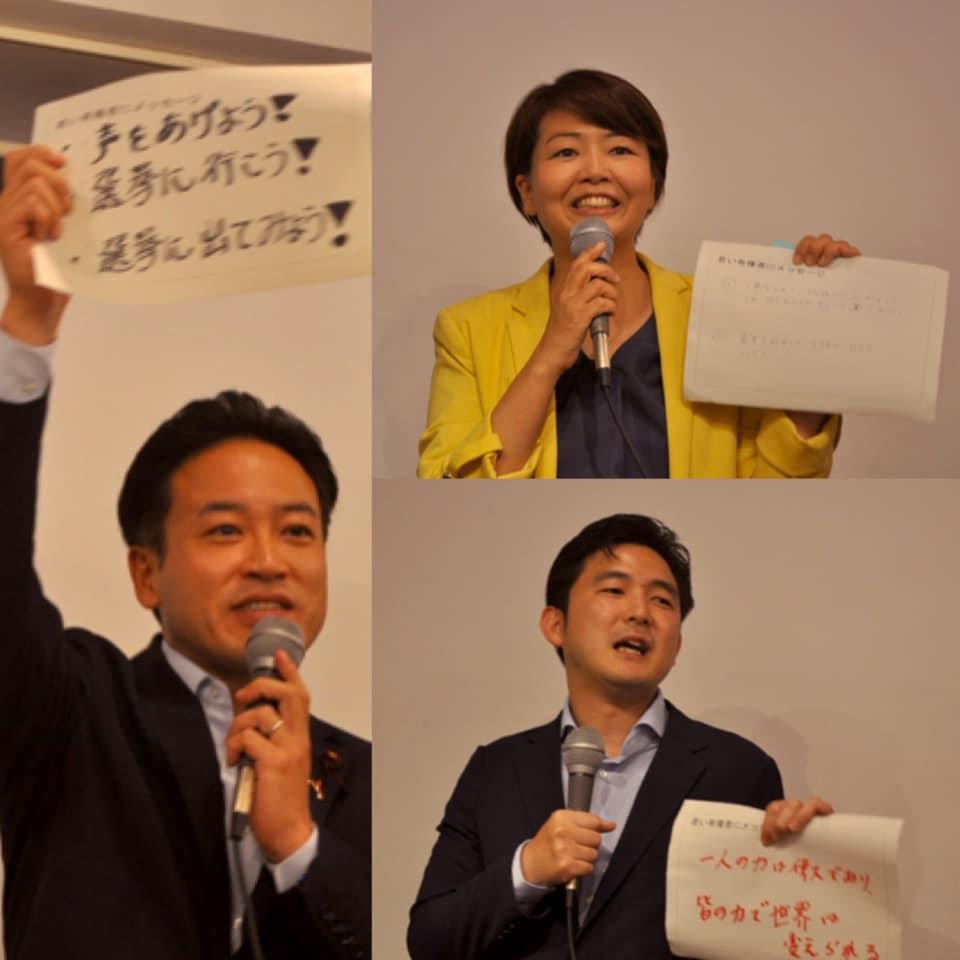 【若者×政治】6月25日