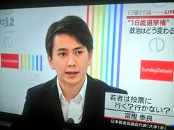 NHK日曜討論に若者代表として出演