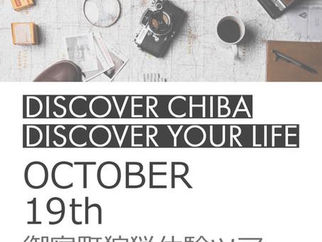 【天候不順により中止】御宿町移住定住促進ツアーを開催します。10月19日(土)。