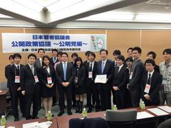 公明党(日本若者協議会)