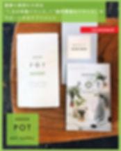 ユーグレナ|green pot|神戸・元町|下山手通|鯉川筋|美容室|アジト|AGIT. for HAIR