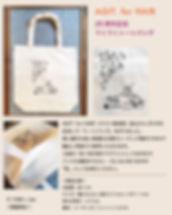 神戸・元町 美容室 AGIT. for HAIR アジト美容室 25周年 トートバッグ エコバッグ 