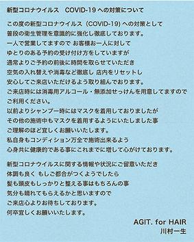 AGIT. for HAIR|アジト美容室|神戸・元町|下山手通|鯉川筋|美容室|一人で営業している美容室|落ち着く雰囲気|大人女子に人気|男性も来やすい|川村一生|ISSEI KAWAMURA|衛生管理をしっかりとしている|新型コロナウイルス対策|COVID-19対策