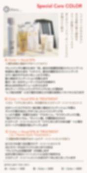 Special Care COLOR|CRONNA|ヘッドスパ|神戸・元町|美容室|AGIT. for HAIR|アジト美容室|オーガニックカラー|Villa Lodola|下山手通|鯉川筋|丸中ビル 3F|川村一生|一人で営業している美容室