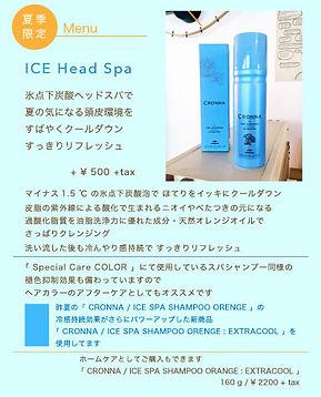 夏季限定メニュー|ICE Head Spa|CRONNA ICE SPA SHAMPOO ORANGE EXTRACOOL|AGIT. for HAIR|アジト美容室|神戸 元町|
