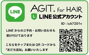 神戸・元町|美容室|AGIT. for HAIR|LINE