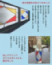 AGIT. for HAIR アジト美容室 神戸・元町 美容室 一人で営業している美容室 落ち着く雰囲気 大人女子に人気 男性も来やすい ステンドグラス調 ロマンドグラス  川村一生 ISSEI KAWAMURA 衛生管理をしっかりとしている 新型コロナウイルス対策 COVID-19対策