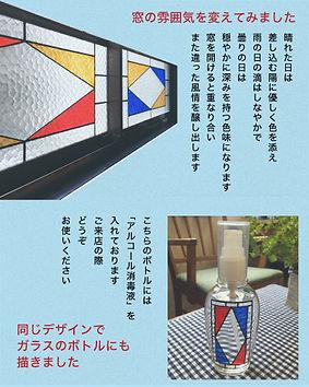 AGIT. for HAIR|アジト美容室|神戸・元町|美容室|一人で営業している美容室|落ち着く雰囲気|大人女子に人気|男性も来やすい|ステンドグラス調|ロマンドグラス||川村一生|ISSEI KAWAMURA|衛生管理をしっかりとしている|新型コロナウイルス対策|COVID-19対策