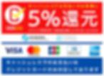 キャッシュレス消費者還元事業_加盟店|神戸・元町|下山手通|鯉川筋|AGIT. for HAIR|アジト美容室|