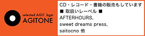 神戸・元町|美容室|音楽|AGIT. for HAIR|落ち着くBGM|AGITONE