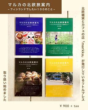 神戸・元町|美容室|AGIT. for HAIR|アジト美容室|下山手通|鯉川筋|markka|マルカの北欧旅案内|