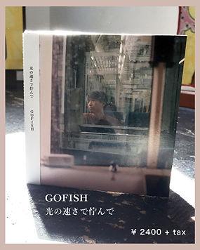 GOFISH 光の速さで佇んで sweetdreamspress 神戸_元町 美容室 AGIT. for HAIR アジト美容室 AGITONE