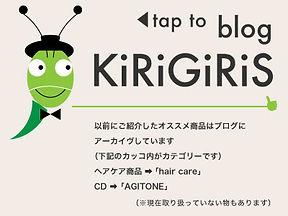 神戸・元町|美容室|下山手通|鯉川筋|AGIT. for HAIR|アジト美容室|BLOG|KiRiGiRiS