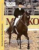 Книга Кизимов, Секреты Мастерства, конный спорт, лошади, выездка, верховая езда, Эдвард Гал, Тотилас, Иван Кизимов, выездка это просто,