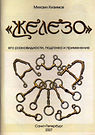 Лошади, конный магазин, амуниция, конный спорт, кизимов, книга Кизимова, верховая езда это легко, КСК,