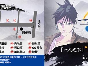TVシリーズ「一人之下」中華街キャンペーン開催!