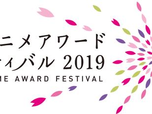 「東京アニメアワードフェスティバル2019」池袋にて本日より開催!