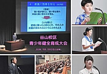 谷山校区青少年健全育成大会.jpg