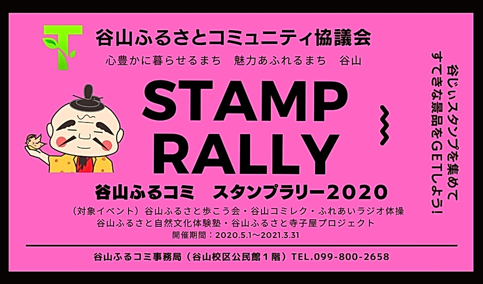 Stamp Rally.jpg