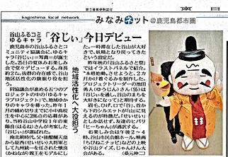 南日本新聞(H30.8.25)18面.jpg