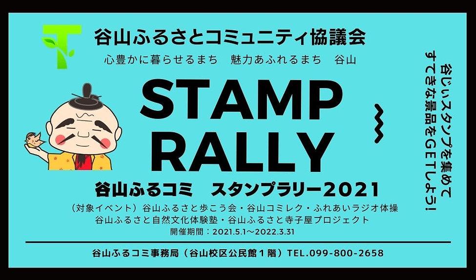 Stamp Rally (1).jpg