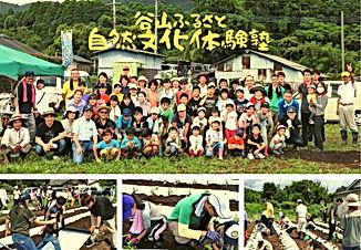 谷山ふるさと自然文化体験塾 (2).jpg